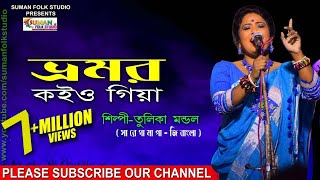 ভ্রমর কইও গিয়া ll Bhamar Koio Giya ll তুলিকা মন্ডল ll Tulika Mondal ll Full HD