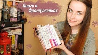 Книги о Француженках и жизни🇫🇷🥖