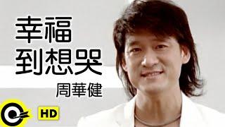 周華健 Wakin Chau【幸福到想哭】Official Music Video