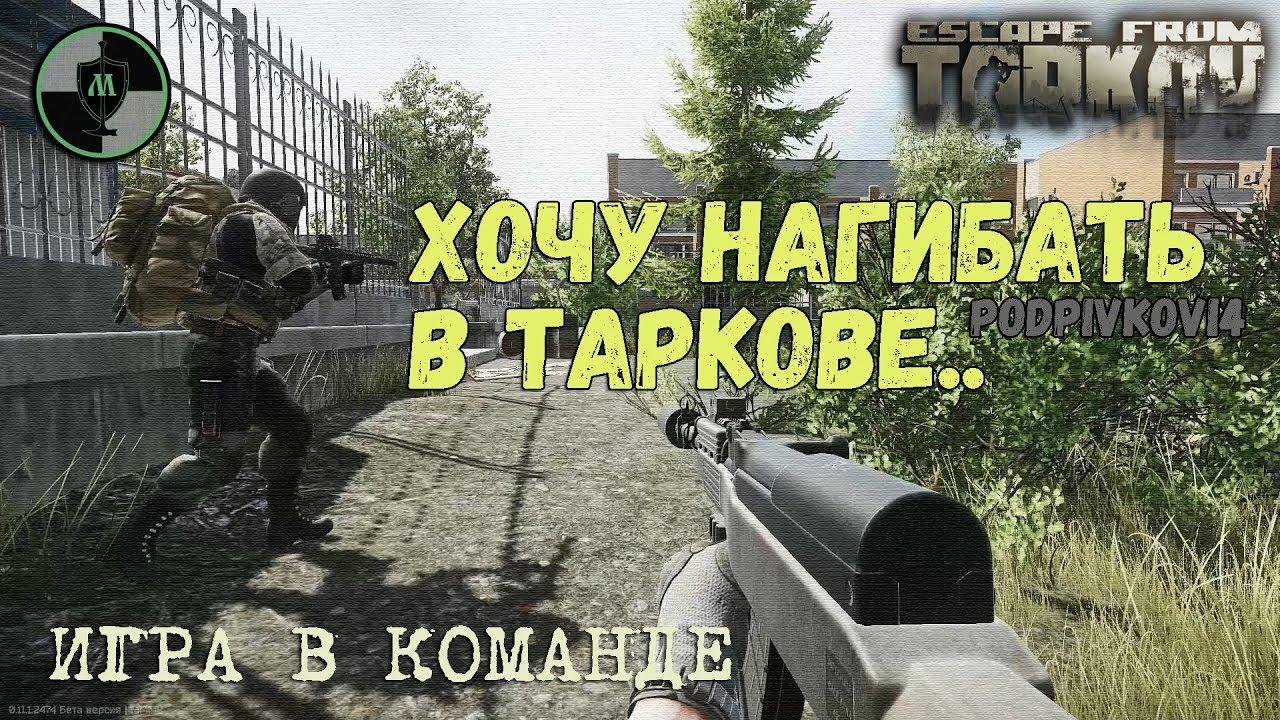 Как НЕ НУЖНО играть в Escape From Tarkov   Хочу нагибать в Таркове
