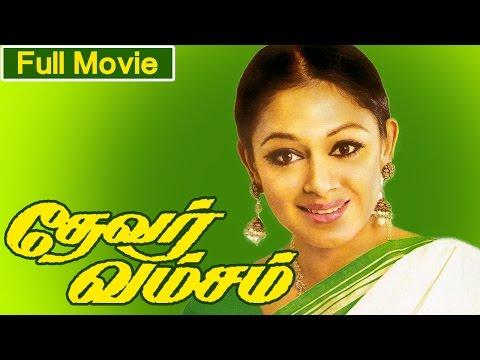 Tamil Full Movie   Devar Wamsam   Action Movie   Ft. Shobana