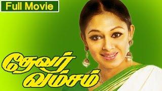 Tamil Full Movie | Devar Wamsam | Action Movie | Ft. Shobana