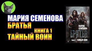 видео Мария Семёнова «Царский витязь»