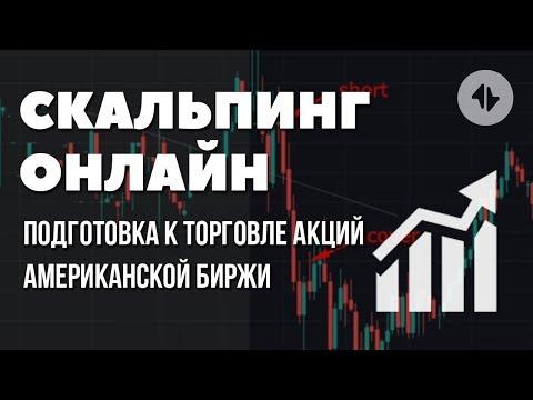 Скальпинг онлайн (подготовка) к  торговле акций американской биржи