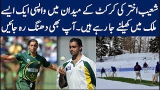 Shoaib Akhtar coming back in action for cricket in Switzerland
