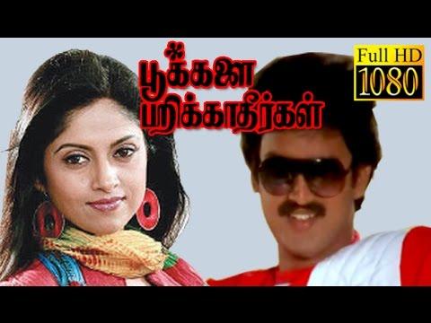 Superhit Tamil Movie HD| Pookalai Pareekatheergal | Nadhiya,Suresh | Tamil Full Movie HD