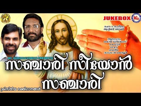 സഞ്ചാരി സിയോൺ സഞ്ചാരി   Sanchari Siyon Sanchari   Christian Devotional Songs Malayalam