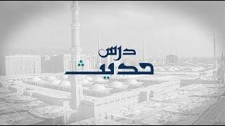 Dars-e-Hadith - Programme no. 3