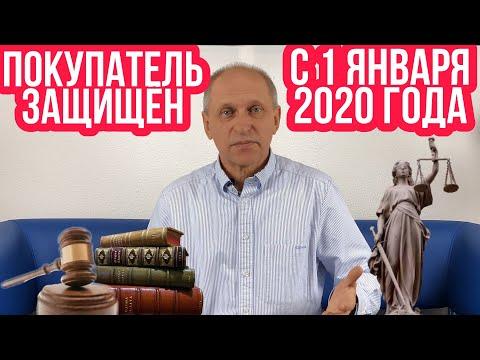Добросовестный приобретатель. Закон о защите прав приобретателей жилья в 2020 (299-ФЗ )