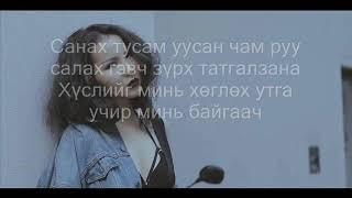 Хишигдалай Ft Naki - Mi Senti lyrics