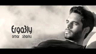 Erga3ly - Tamer Hosny - Cover by Omar Sharky / ارجعلى - تامر حسنى - بصوت عمر شرقى