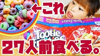【BIG EATER】27 Servings!  Vivid! Try ate Colorful Cereal!【MUKBANG】【RussianSato】