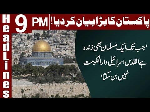 Pakistan Ka America Ko Monh Tor Jawab - Headlines & Bulletin 9 PM - 17 December 2017 - Express News