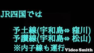 国鉄キハ54系気動車紹介