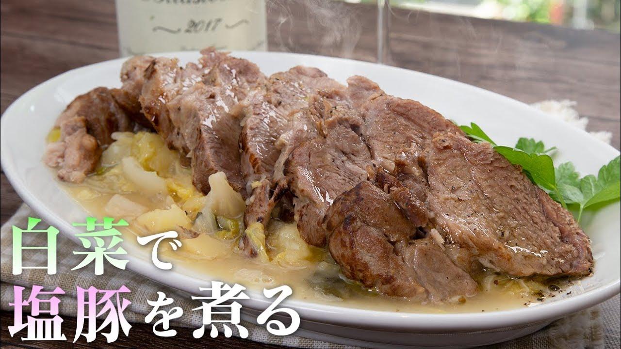 白菜で塩豚を煮込んだらどれくらい美味しいか想像できますか?新玉ねぎを超える衝撃です。【 料理レシピ 】