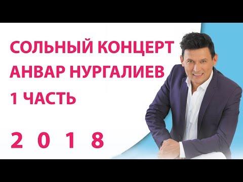 Анвар Нургалиев - Концерт 2018. Яшьлегемә кайтам әле.