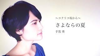 BEBE HP↓ http://bebe-b.com ジブリ映画コクリコ坂からの主題歌「さよな...