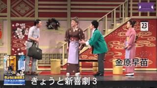吉本新喜劇の森田展義が主宰する京都ならではの京都を元気にする新喜劇 ...