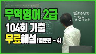 무역영어 2급 기출문제 해설 인강 강의 [104회-4]