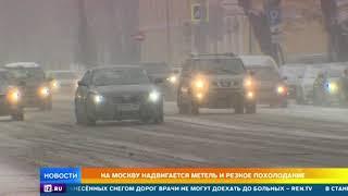 В Москву пришли метель и гололедица