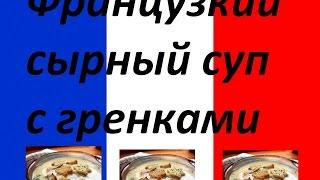 Французий сырный суп с гренками/French cheese soup