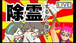 [LIVE] 【LIVE】そうだ~!除霊しよう!!!