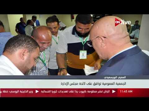 المصري البورسعيدي.. الجمعية العمومية توافق على لائحة مجلس الإدارة