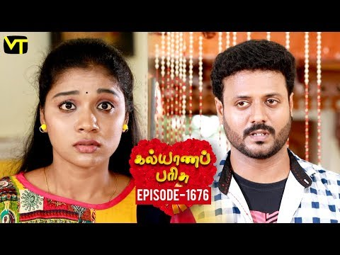 Kalyana Parisu Tamil Serial Latest Full Episode 1676 Telecasted on 06 September 2019 in Sun TV. Kalyana Parisu ft. Arnav, Srithika, Sathya Priya, Vanitha Krishna Chandiran, Androos Jessudas, Metti Oli Shanthi, Issac varkees, Mona Bethra, Karthick Harshitha, Birla Bose, Kavya Varshini in lead roles. Directed by P Selvam, Produced by Vision Time. Subscribe for the latest Episodes - http://bit.ly/SubscribeVT  Click here to watch :   Kalyana Parisu Episode 1675 https://youtu.be/TkZlBKWzMG4  Kalyana Parisu Episode 1674 https://youtu.be/H8Pc7qt4P14  Kalyana Parisu Episode 1673 https://youtu.be/QMHms7LAcoU  Kalyana Parisu Episode 1672 https://youtu.be/4T5oojKGgiU  Kalyana Parisu Episode 1671 https://youtu.be/Gj6w05tpAj8  Kalyana Parisu Episode 1670 https://youtu.be/SRXxWRwBl_0  Kalyana Parisu Episode 1669 https://youtu.be/RJyg3YC6GkI  Kalyana Parisu Episode 1668 https://youtu.be/iNCv-deZNXc  Kalyana Parisu Episode 1667 https://youtu.be/8CZir248pIk  Kalyana Parisu Episode 1666 https://youtu.be/R_9rPh-OUW8  Kalyana Parisu Episode 1665 https://youtu.be/Gqhr5qx9Y24  Kalyana Parisu Episode 1662 https://youtu.be/tjoJ9LUxdBU   For More Updates:- Like us on - https://www.facebook.com/visiontimeindia Subscribe - http://bit.ly/SubscribeVT