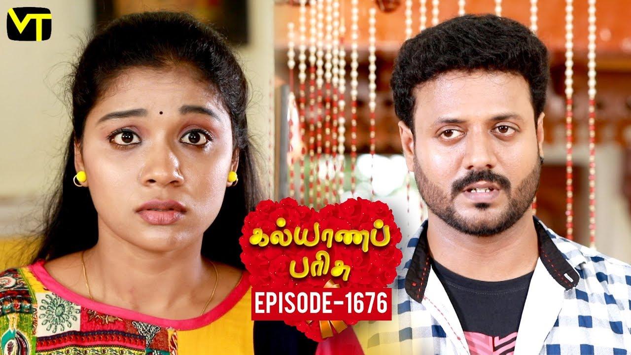 KalyanaParisu 2 - Tamil Serial   கல்யாணபரிசு