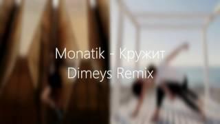 MONATIK - Кружит (Dimeys Remix)