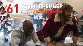Киноафиша рекомендует! Выпуск #61 / 8 декабря. Новогодний корпоратив уже в стране!