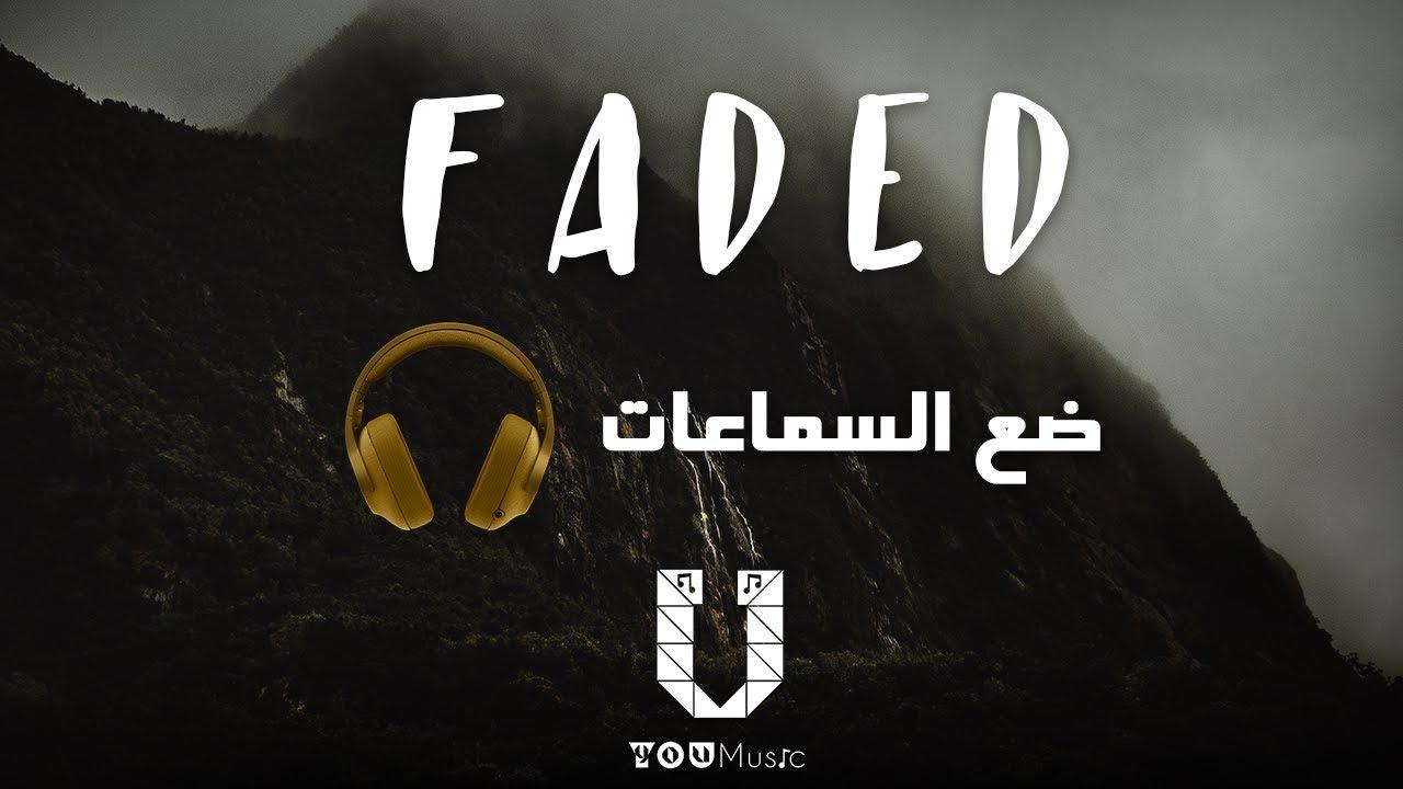 أغنية Faded ل Alan Walker بتقنية (8D AUDIO) الصوت ثماني الأبعاد