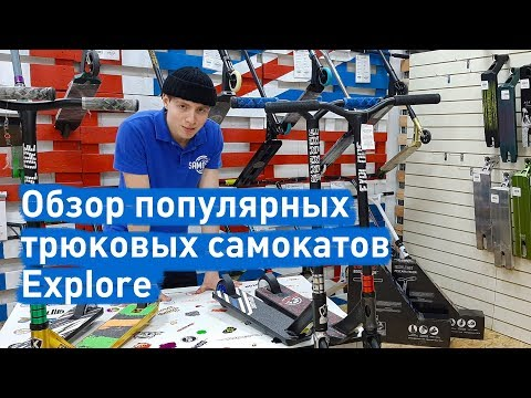 Обзор популярных трюковых самокатов Explore: качество по доступной цене   samokat.ua