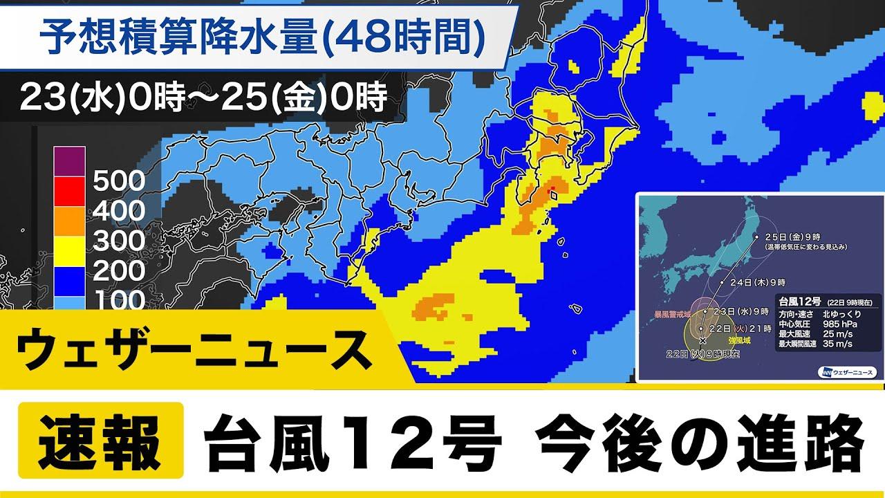台風 12 号 2020 進路