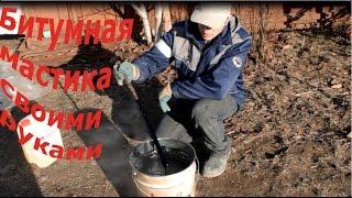 видео Битумная гидроизоляция фундамента своими руками