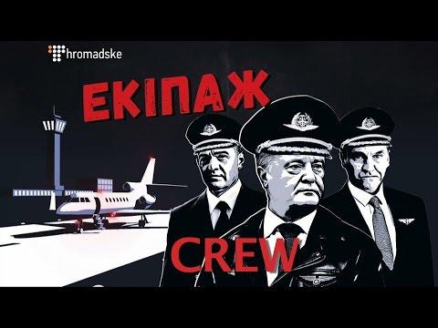 CREW II Special investigative report by Dmytro Gnap