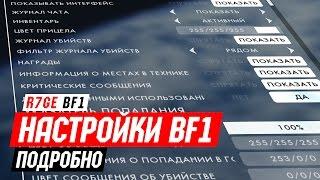 НАЛАШТУВАННЯ BATTLEFIELD 1 - Самий докладний гайд