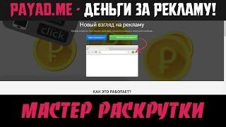 PayAd.Me - Отзывы и обзор. Заработок на просмотре рекламы в браузере