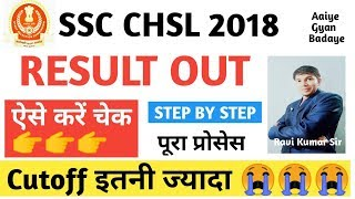 how to check ssc chsl result 2018-19|SSC CHSL 2018 Result Out Check your result and Cutoff