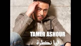 Tamer Ashour...Bstslim | تامر عاشور...بستسلم