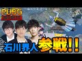 [PUBG Mobile] The debut of Masao's friend! A decisive victory! Guests: Ono Kensho, Ishikawa Kaito