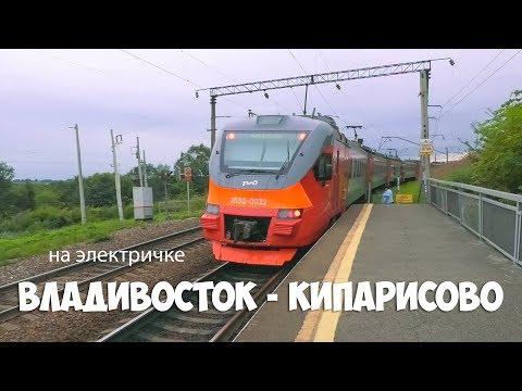На электричке Владивосток - Кипарисово, 2019