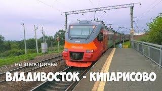 Фото На электричке Владивосток   Кипарисово 2019