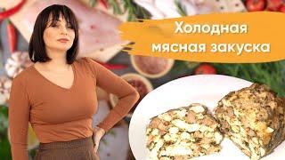 Кето рецепты: холодная мясная закуска