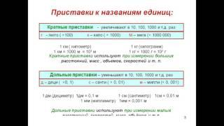 физические величины измерение физических величин 7 класс презентация