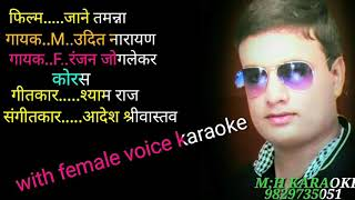 Karaoke tu Chand Hai Poonam ka with female voice