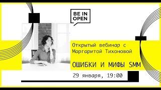 Открытый вебинар с Маргаритой Тихоновой «Ошибки и мифы SMM»