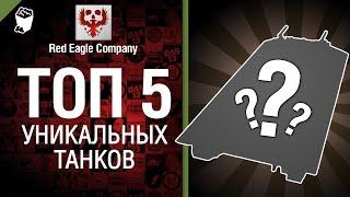ТОП 5 - Выпуск №3 - Уникальные танки - от Red Eagle Company [World of Tanks]