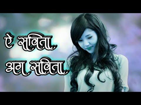 A Savita Aga Savita | New Marathi Songs | Marathi Dj Song 2019 | DJ Marathi Vb