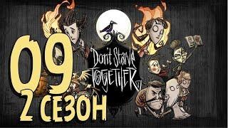 Don't Starve Together ► s2 09 ◄